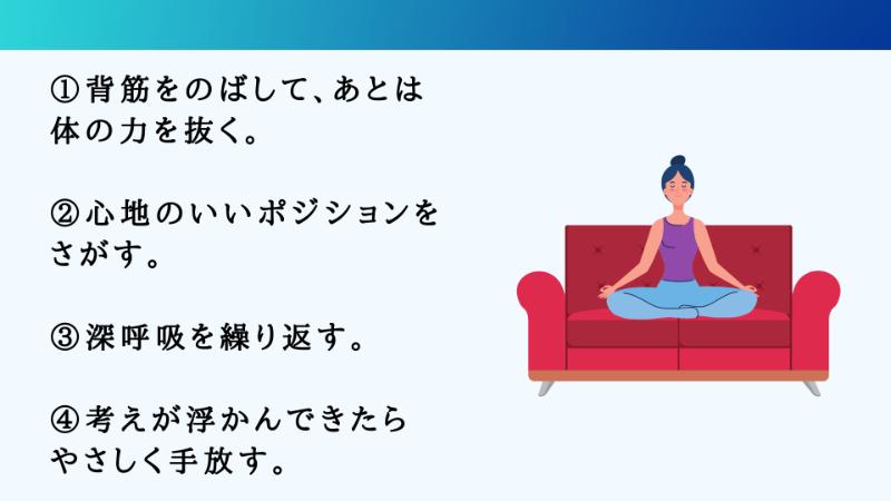 座って瞑想する方法