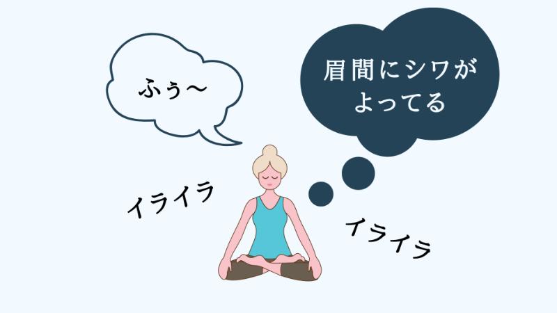 気持ちを落ち着かせる瞑想