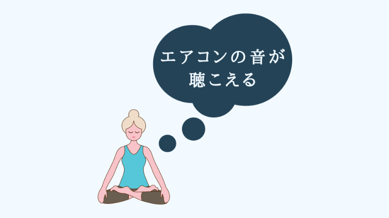 音を聴く瞑想